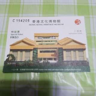 香港文化博物館$5 年代入場券