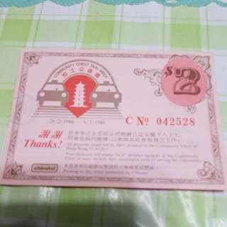1986年 公益金獎券