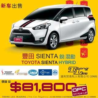 Toyota SIENTA HYBRID 7 SEATER ( OPC ) ( NEW )