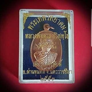 Thai Amulet - Rian (LP Koon)