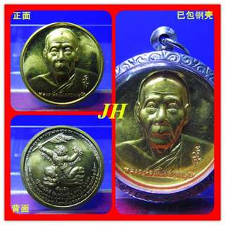 Thai Amulet - LP Pian 自身牌 / 背面 神猴 Hanuman ( LP Pian / Rear: Hanuman )