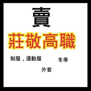 賣【全新】莊敬高職 制服 運動服 外套