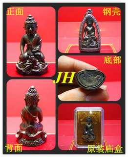 Thai Amulet - 药师佛  ( Phra Kring )