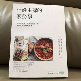 Brand New Recipe/Cook Book in Chinese