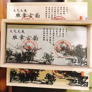 Vintage collectible Chinese tea