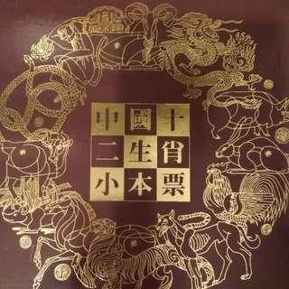 中國第一套生肖小本票 十ㄧ本 (金猴沒有出)