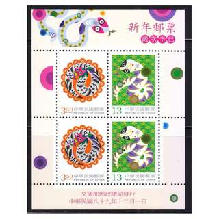 REP. OF CHINA TAIWAN 2000 ZODIAC YEAR OF SNAKE 2001 SOUVENIR SHEET OF 4 STAMPS SC#3323a IN MINT MNH UNUSED CONDITION