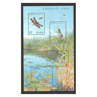 REP. OF CHINA TAIWAN 2003 POND DRAGONFLIES SOUVENIR SHEET OF 4 STAMPS IN MINT MNH UNUSED CONDITION