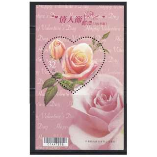 REP. OF CHINA TAIWAN 2012 VALENTINE'S DAY (HEART SHAPE & ROSE) SOUVENIR SHEET OF 1 STAMP IN MINT MNH UNUSED CONDITION