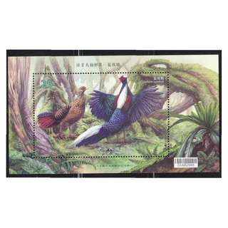 REP. OF CHINA TAIWAN 2014 CONSERVATION OF BIRD (SWINHOE'S PHEASANT) SOUVENIR SHEET OF 1 STAMP IN MINT MNH UNUSED CONDITION