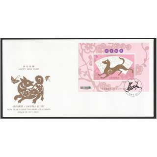 REP. OF CHINA TAIWAN 2017 ZODIAC LUNAR NEW YEAR OF DOG 2018 FIRST DAY COVER OF 1 SOUVENIR SHEET OF 1 STAMP
