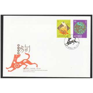 REP. OF CHINA TAIWAN 2017 ZODIAC LUNAR NEW YEAR OF DOG FIRST DAY COVER COMP. SET OF 2 STAMPS