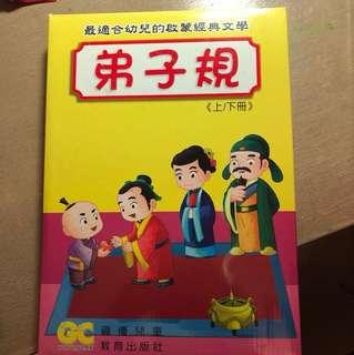 弟子規 + 英文文歌謠書、CD