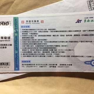 東南旅行社2萬元旅遊兌換卷 無期限