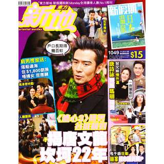 Magazine Oriental Sunday Issue 1049 (Michael Tong 唐文龙 Cover)