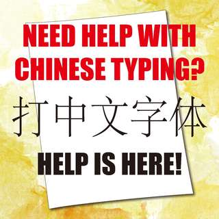 Chinese Words Typing