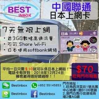 [中國聯通] 7日 日本 無限上網 使用日本softbank網絡! 就黎平過批發價出售!!!