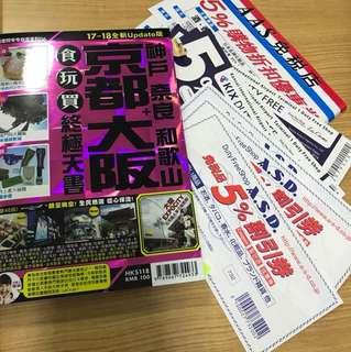 京都 大阪 旅遊書