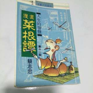#huat50sale 人生的智慧(漫画)