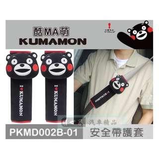 🚚 權世界@汽車用品 日本熊本熊系列 立體玩偶頭型 安全帶保護套 2入 PKMD002B-01