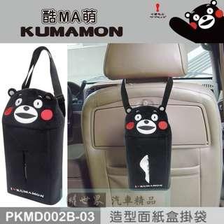 🚚 權世界@汽車用品 日本熊本熊系列 面紙盒套袋(可吊掛車內頭枕) 黑色 PKMD002B-03