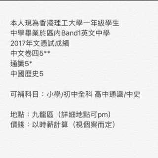 私人補習/女導師/中文說話5**