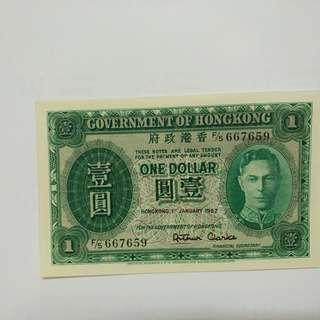 1952年 一元 男皇 紙幣