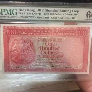 1979年匯豐$100(66分)