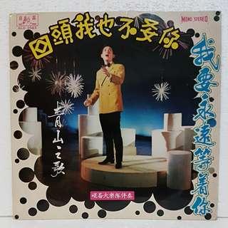 青山 - 回头我也不要你 Vinyl Record