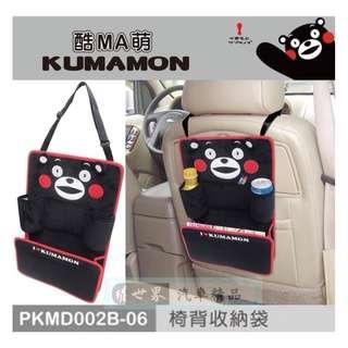 🚚 權世界@汽車用品 日本熊本熊系列 後座椅背多功能飲料雜誌物品 收納置物袋 PKMD002B-06