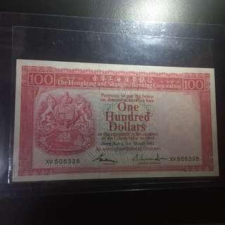 1983年匯豐銀行$100 AU品相 號碼有三條五