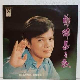 郑锦昌之歌 Vinyl Record