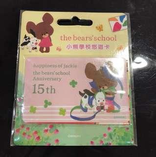 15th The bears' School 小熊學校悠遊卡(值得收藏)