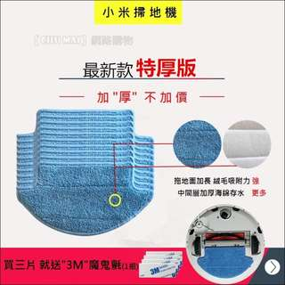 🚚 (現貨)【Chu Mai】掃地機器人抹布 小米掃地機 小米掃地機器人拖地布 抹布升級版 米家掃地機 加厚版抹布 吸水力強