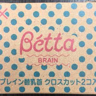 日本原装Betta仿母乳圓形或X型奶咀 (2個裝)