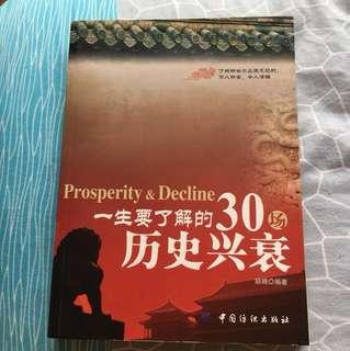 Prosperity & Decline Of China (一生要了解的30场历史兴衰)