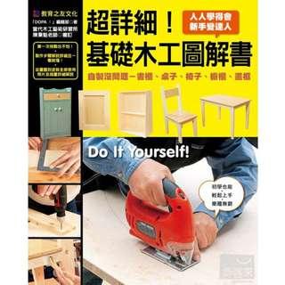 (省$21)<20140214 出版 8折訂購台版新書> 超詳細!基礎木工圖解書, 原價 $107, 特價 $86