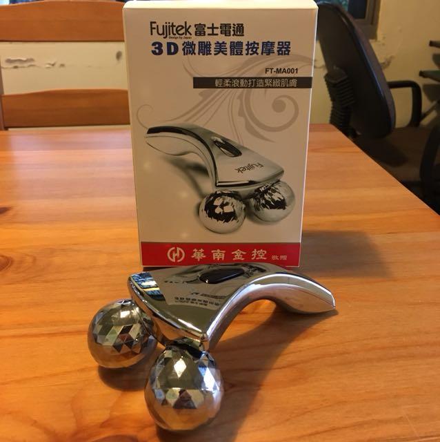富士電通3D微雕美體按摩器