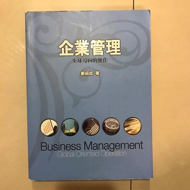 企業管理-全球導向的運作(鄭紹成著)