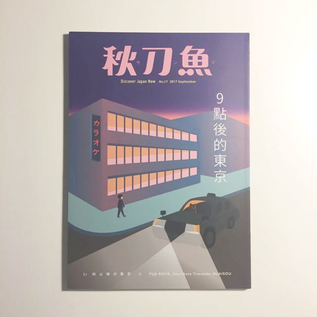 雜誌 - 秋刀魚 9月號/2017 第17期:9點後的東京