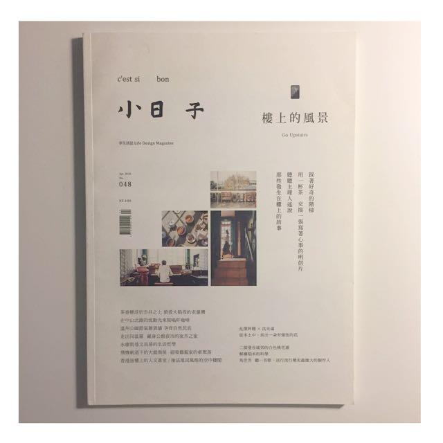 雜誌 - 小日子NO.048《樓上的風景》
