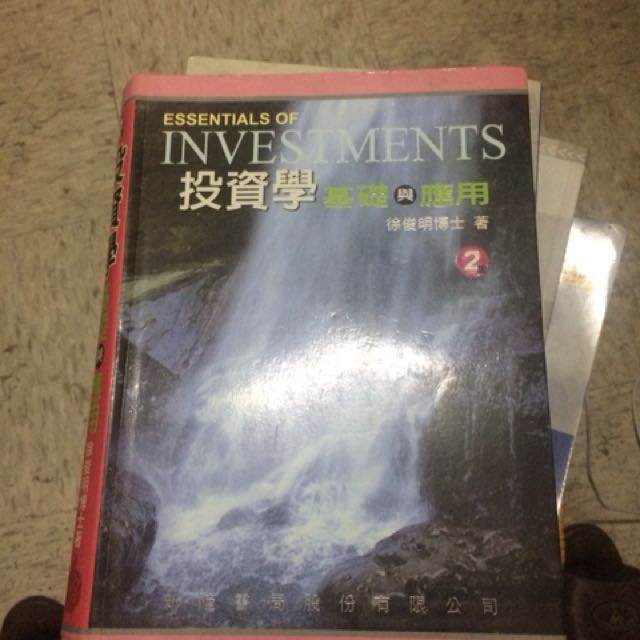 投資學基礎與應用 essentials of investments