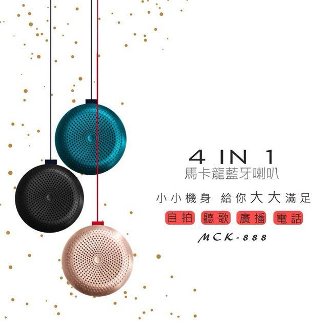 台灣製造 MINE PHONE MCK888 馬卡龍藍芽重低音喇叭 可插記憶卡