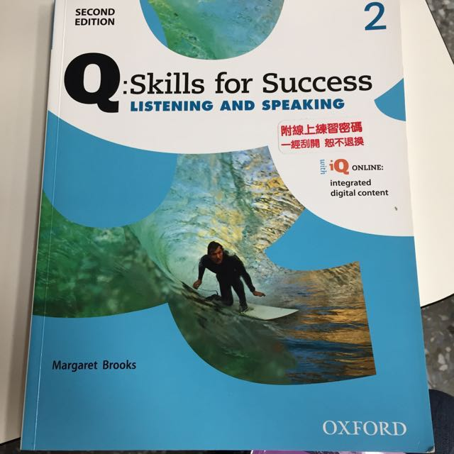 全新 Q:skill For Success 英文用書