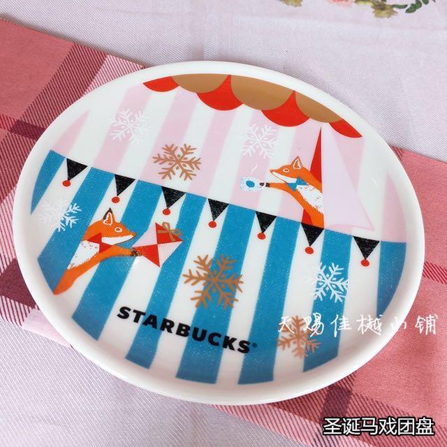 BNWT Starbucks Limited Edition Circus Fox Plate