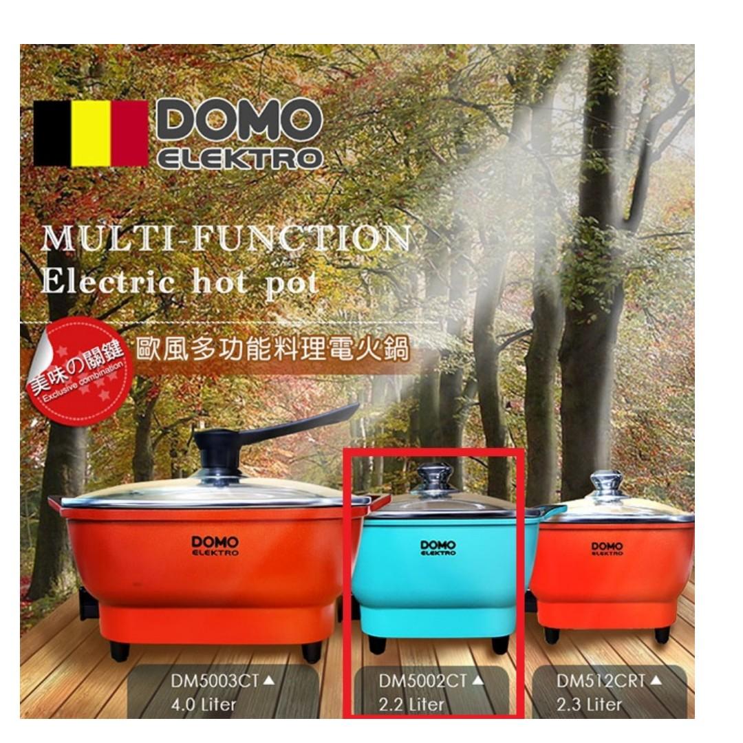 尾牙出清【比利時DOMO】歐風2.2L多功能料理電火鍋(DM5002CT) 三重可自取  電火鍋 全網最低688