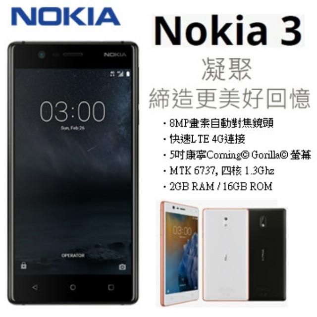 NOKIA 3 不議價不換物僅限台北自取