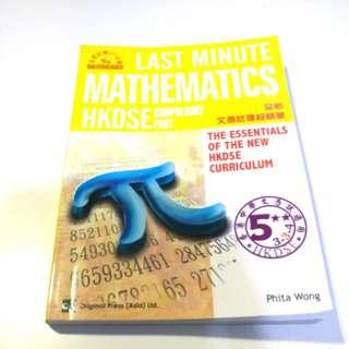 (包郵)Last Minute Mathematics 最後一分鐘