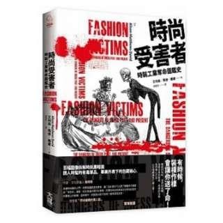 (省$34)<20180127 出版 8折訂購台版新書>時尚受害者:時裝工業奪命圖鑑史, 原價 $167, 特價 $133