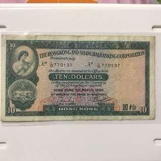 1980 Hong Kong 10 Dollar Note